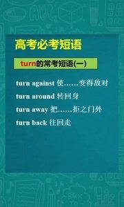 高考必考短语: turn1