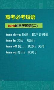 turn的常考短语