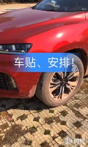 铁们评论下,这个车贴怎么样#自驾游西藏 #旅行结婚 #百色 @花椒头条