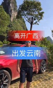 准备离开广西,下一站云南#身边正能量 #旅行结婚 #西藏自驾游 @花椒头条