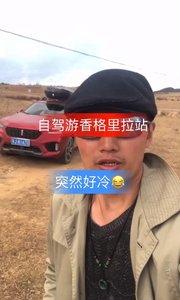 #旅行 #旅行結婚 #自駕游西藏 到香格里拉了,突然感到這邊好冷??