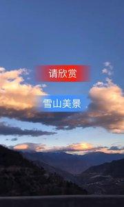 第一次这么近距离看雪山??#自驾游西藏 #旅行结婚 #励志正能量
