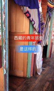 西藏民宿,有的时候老板还送了酥油茶喝,非常感谢!