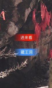 到达藏王洞,据说这里是第一代藏王居住的地方。