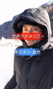 来【嘀~】川,世界六大冰川之一#我要上热门 #支持传播正能量 #自驾游西藏 #旅行结婚
