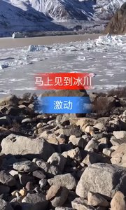 好激动,第一次看冰川#励志正能量 #旅行结婚