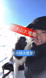 #带着花椒去旅行 上山容易下山难,冰山难上加难!