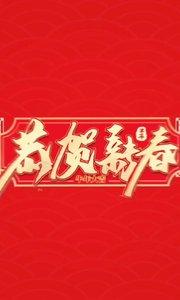 银鼠辞旧岁,金牛迎新春。龙卡信用卡恭祝您新春快乐,阖家幸福,万事如意!