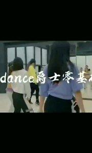 不管学什么都是 由新鲜—适应—坚持, 才能看到结果的光芒。? ?  学什么都需要漫长的坚持✊,#爱跳舞的我最美  只有坚持才能有好的成果!? ?#成人零基础