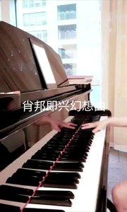 果然三角琴?  #肖邦即兴幻想曲 #Chopin fantasie Impromptus