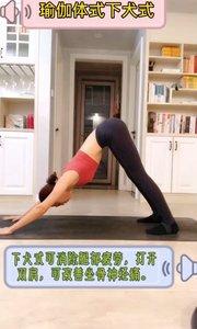 #家务活 瑜伽体式下犬式,开启正确新姿势,运动拖地两不误。?