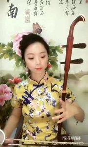 #魔音绕耳 @二胡小7⃣️❣️ #花椒音乐人 #古风之美