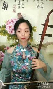 #民乐欣赏 @二胡小7⃣️❣️ #花椒音乐人 #婉转动听