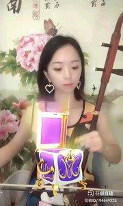 #缤纷乐器 @二胡小7⃣️❣️ #花椒音乐人 #古风之美