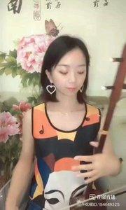 #悦耳动听 @二胡小7⃣️❣️ #花椒音乐人 #魔音绕耳