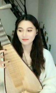 #婉转动听 #花椒音乐人 #我怎么这么好看 @琵琶???梦轩 #主播的高光时刻