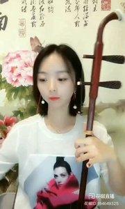 #花椒音乐人 @二胡小7⃣️❣️ #我怎么这么好看 #魔音绕耳 #我的秋日穿搭 #主播的高光时刻