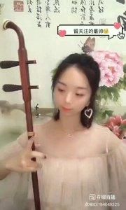 #婉转悠扬 @二胡小7⃣️❣️ #花椒音乐人 #我怎么这么好看 #主播的高光时刻