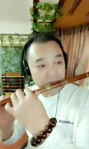 #婉转动听 @竹笛~艺海? #花椒音乐人 #主播的高光时刻 #身边正能量
