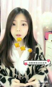 #音乐新声代 @招财猫?小活宝 #花椒音乐人 #主播的高光时刻 #我怎么这么好看