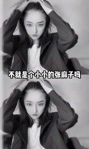 #时尚女王