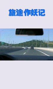 #户外动起来 #带着花椒去旅行 #搞笑不要停 高速开车要放歌@花椒官方 @花椒动态 @花椒热点 @花椒头条