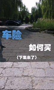 #9月燃王海选赛 #户外动起来 #搞笑不要停 车险如何买@花椒官方 @花椒动态 @花椒热点 @花椒头条