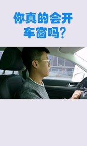 #户外动起来 #搞笑不要停 你真的会开车窗吗?@【嘀~】 @花椒动态 @花椒热点 @花椒头条