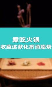 #健康知识科普 一款化淤消脂茶推荐给你!