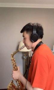 阴天☁️在家练练琴吧,来一首smooth jazz#作品推广 #萨克斯 #音乐 #热门