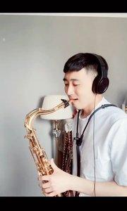 520快乐,一首《逝去的爱》送给你们,珍惜身边人???#热门 #作品推广 #音乐 #萨克斯