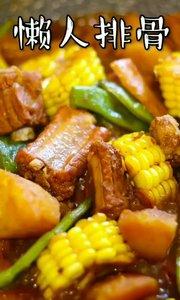 懒人做菜  简单又好吃#美食