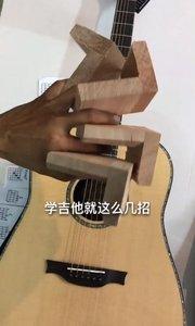 #吉他教学 简单到扎心