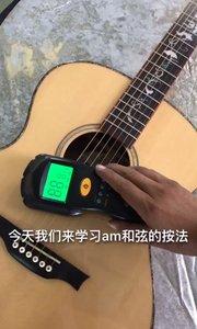#吉他教学 今天来学习吉他中比较常见也比较简单的和弦Am和弦按法,拿吉他一起练习吧