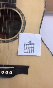 #吉他教学 今天讲怎么按em和弦 ,可以和上节课Am和弦交替练习,初学吉他看视频会比较枯燥,但是只有按照方法去做人人都可以学会弹吉他,看歪哥吉他教学,学正宗吉他。