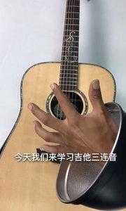 #吉他教学 吉他教学,今天我们学习吉他三连音的使用,今天以弹唱同桌的你为示范,拿起吉他歪哥等你一起练习❤️❤️