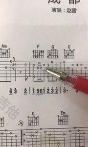 《吉他教学成都~3》吉他教学《成都》前奏教学讲解第三部分,大家在练习时注意H击弦技巧,击弦是吉他最常用到的必备技巧,仔细对照视频强加练习,你一定可以的?#吉他教学