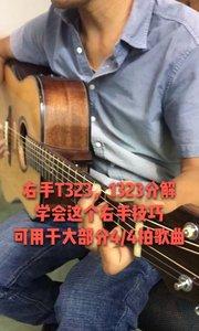 #吉他教学 所谓吉他  T3231323就是指的53231323的右手拨弦方式,T代表大拇指,如有不懂得可关注直播教学,这是一个万能的指法人人可以学会