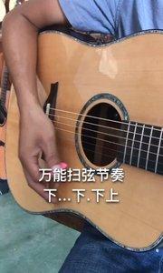 #吉他教学 今天教大家吉他一个万能扫弦节奏,学吉他其实不难,只要你关注我看我的段子加以练习都可以学会,关注歪哥带你学正宗吉他