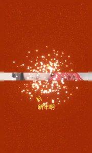 #春暖中国 #2021春节全民打卡赛 #我的新春礼物  新年快乐!万事如意!牛年大吉新的一年新的开始,祝你平安快乐又潇洒,身体健康,新的一年里前程似锦,万事大吉,恭喜发财? ? ?