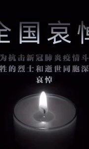 感谢我们的白衣天使??⚕️为这次【嘀~】【嘀~】的英和在【嘀~】中【嘀~】的同胞们,愿天堂没有疾病!谢谢有你们的守护和奉献[玫瑰]感恩有你们??希望天堂能够善待(他/她)们!为英雄【嘀~】?中国加油[拳头]