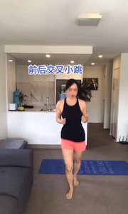 前后交叉小跳:低强度有氧联系,试着用腹部发力,脚尖着地。双臂屈肘,可左右摇摆,也可放在身体两侧。
