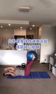 训练部位:前核心肌群 动作名称:仰卧健身球传递两头起 要点:1. 核心先收紧,稍微屈膝用脚踝小腿部分夹紧球,腰部贴地,手臂伸展过头后 2.卷腹,将球由教传向手部;伸展;卷腹再将球从手传递至双脚 3. 两头起时起呼气,放下身体吸气 #健身球 #核心训练 #燃烧腹部脂肪