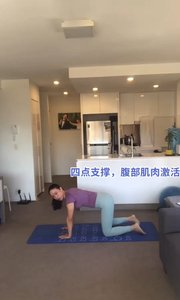 训练部位:激活腹肌 动作名称:四点支撑 要点:1,双手撑地,躯干和大腿呈90度角,大腿小腿呈90度,膝盖离地,前脚掌撑地 2,腰背保持平直,注意颈部不要抬起或低下,感受腹部发力,自然呼吸#核心训练 #激活腹部肌群