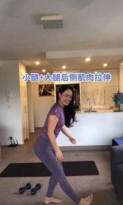小腿、大腿后侧肌肉拉伸 要点:1,俯身,屈左膝,身体前倾,臀部微微向后坐(屈髋),右腿伸直 2,感受绷直的右腿,身体还可以再向下移一些,感受更多右小腿大腿后侧拉伸 (可以尽量将右手够右脚尖,感受更多,但不必勉强)3,保持头,颈,腰背,臀一条线。#拉伸 #腿部拉伸 #小腿拉伸