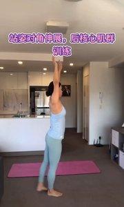 训练部位:后核心肌群 主要感受臀部和竖脊肌(背部感知训练) 要点:1,直立站立,双手举过头顶,两手臂平行,前后核心收紧 2,呼气左手和右腿同时向后推,不要急,充分感受肩部、脊椎边肌肉、臀部肌群,可短暂停留,3 吸气还原 #背部感知 #背部训练 #核心训练