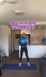 训练部分:臀腿,肩背手臂核心【复合】 名称:健身球深蹲过肩推举 要点:1,起始位置,脚尖朝外10-45度角(没必要纠结那么多),健身球双手举至胸前 2, 吸气下蹲深蹲,呼气起身,双手举球过头顶 3,动作不要过快,好好感受身体用力的肌肉#复合动作 #全身训练 #低强度