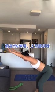 俯身背部YW伸展 【可热身运动,可训练上背部】 要点:1, 屈膝俯身,上半身与地面呈30-45角,手臂伸开到身体两端{手心朝下或者手心相对,手心相对会有更多感觉}2, 呼气先用肩胛骨的力量将手肘手臂往下拉,拉至手肘夹紧身体。感受中背部发力,背部中间的挤压感 3, 保持头,颈,背,腰,臀一条线 #伸展 #背部激活 #背部训练