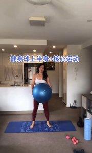 健身部位:核心肌群+上半身运动 名称:健身球360度印度抛饼式 要点:1,双脚间距略宽于肩,脚尖稍微朝外,核心收紧喽,双手扶住健身球放置腹前 2,脚绝对不要离地面,将健身球从起始位置向一边开始做360度旋转,视线始终追随健身球,再回到起始位置 3,每一个方向绕4组360度旋转,时刻感受身体运动的各个部位,动作放慢,不要急。#旋转 #360度 #上身运动 #核心运动