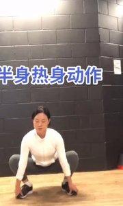 下蹲抬臂:上半身热身动作 要点:1,完全下蹲,双手放在各侧脚背上,手肘抵住膝盖内侧,稳定下半身 2,一侧手臂慢慢抬起,目光追随手臂至手臂抬到几乎与地面垂直,在顶端短暂停留,依次打开双手,重复4-6次 3,感觉手臂上抬时,胸椎也有轻微的转动#热身动作 #上半身热身